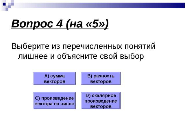 Вопрос 4 (на «5») Выберите из перечисленных понятий лишнее и объясните свой в...