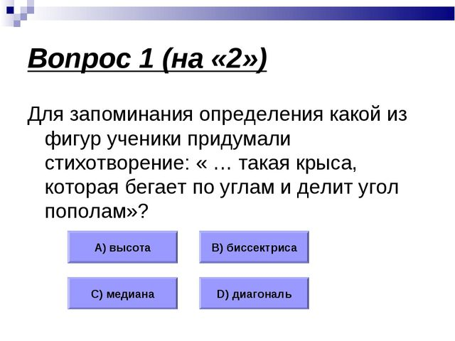 Вопрос 1 (на «2») Для запоминания определения какой из фигур ученики придумал...