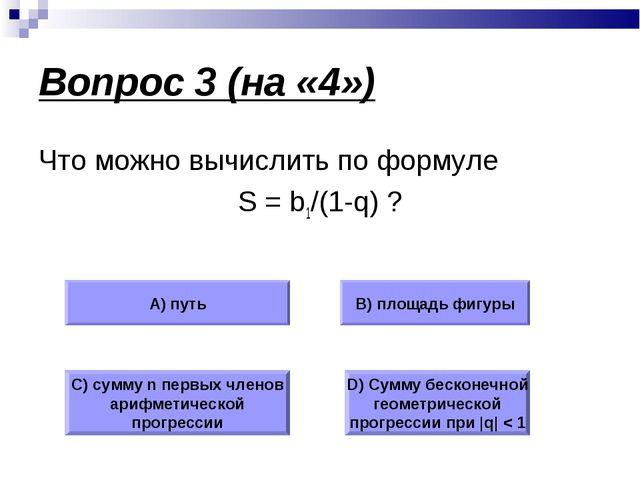 Вопрос 3 (на «4») Что можно вычислить по формуле S = b1/(1-q) ? А) путь В) пл...