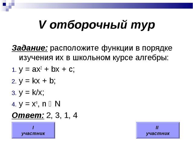 V отборочный тур Задание: расположите функции в порядке изучения их в школьно...