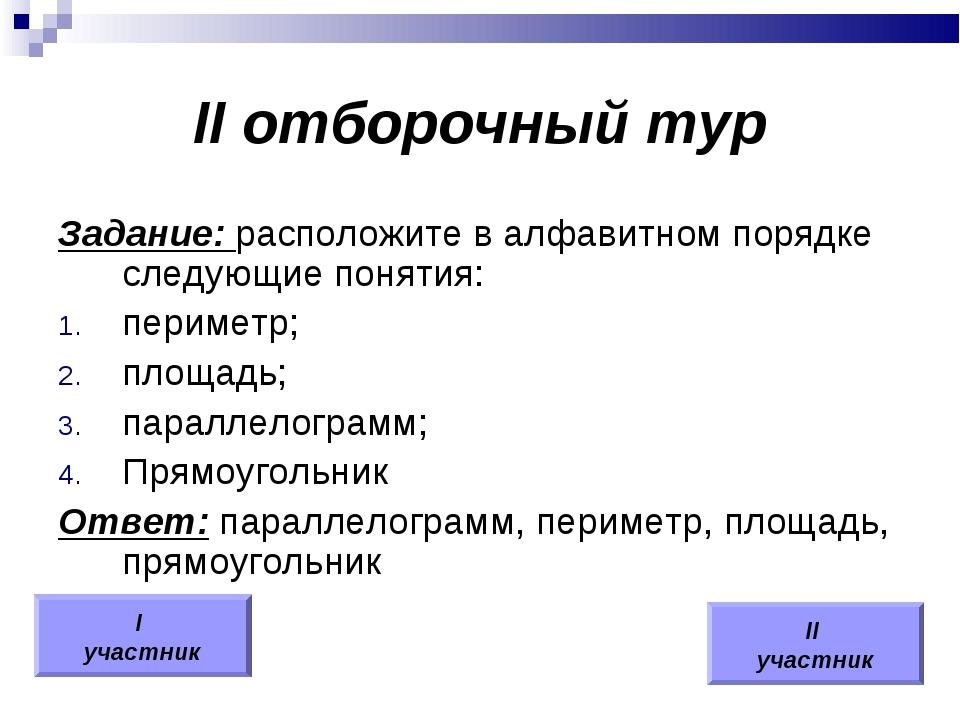 II отборочный тур Задание: расположите в алфавитном порядке следующие понятия...