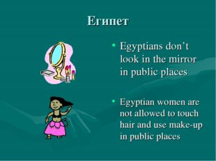 Египет Egyptians don't look in the mirror in public places Egyptian women are
