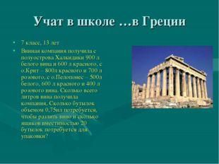 Учат в школе …в Греции 7 класс, 13 лет Винная компания получила с полуострова