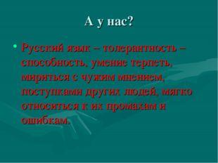 А у нас? Русский язык – толерантность – способность, умение терпеть, мириться