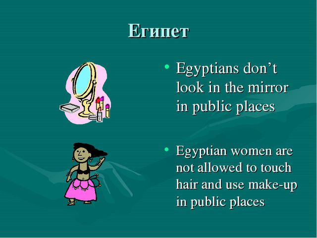 Египет Egyptians don't look in the mirror in public places Egyptian women are...