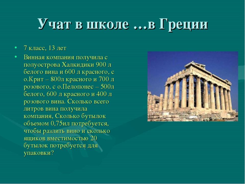Учат в школе …в Греции 7 класс, 13 лет Винная компания получила с полуострова...