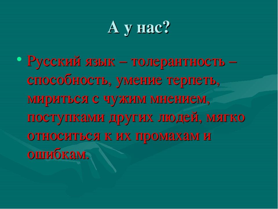 А у нас? Русский язык – толерантность – способность, умение терпеть, мириться...