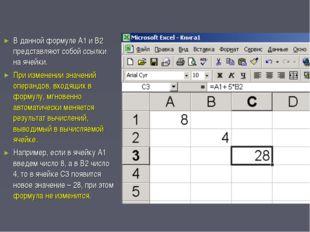 В данной формуле А1 и В2 представляют собой ссылки на ячейки. При изменении з