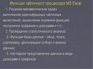 Функции табличного процессора MS Excel: 1. Решение математических задач: выпо
