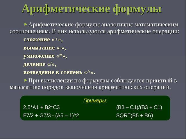 Арифметические формулы Арифметические формулы аналогичны математическим соотн...
