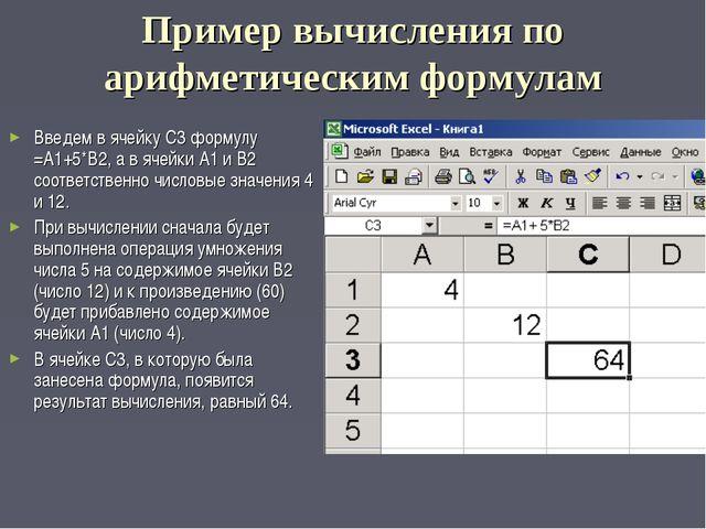 Пример вычисления по арифметическим формулам Введем в ячейку С3 формулу =А1+5...
