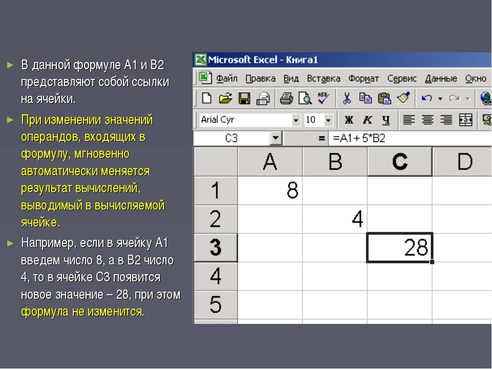 В данной формуле А1 и В2 представляют собой ссылки на ячейки. При изменении з...