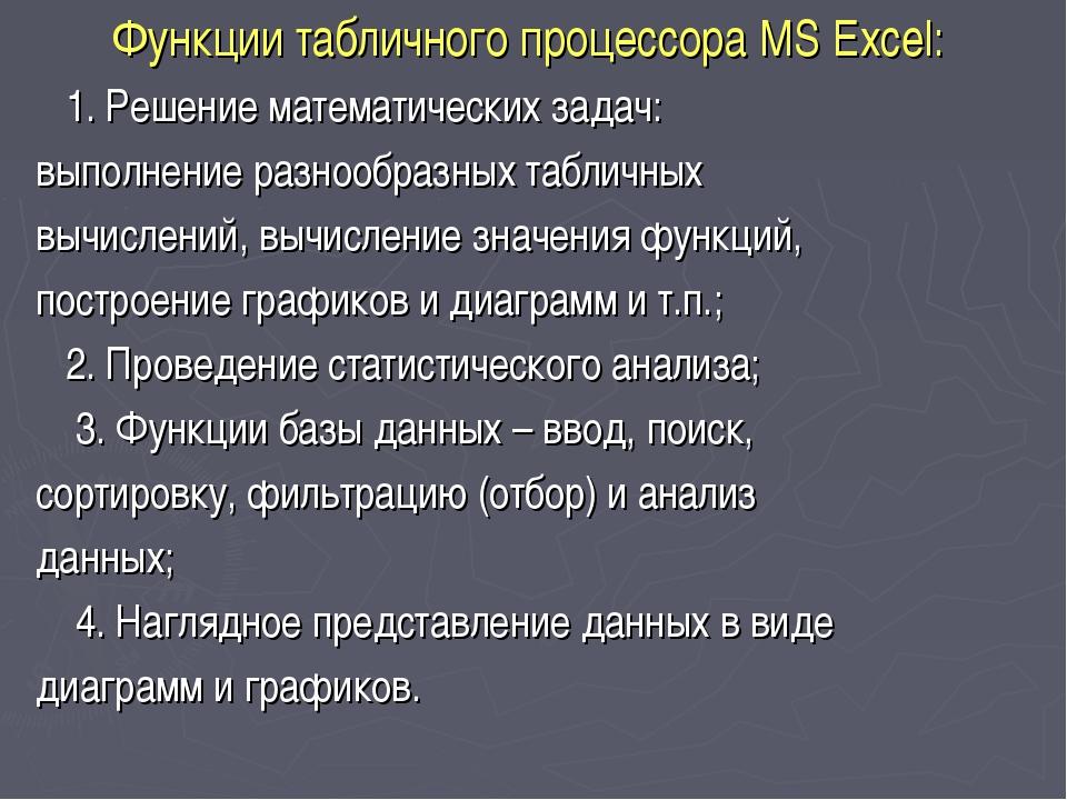 Функции табличного процессора MS Excel: 1. Решение математических задач: выпо...
