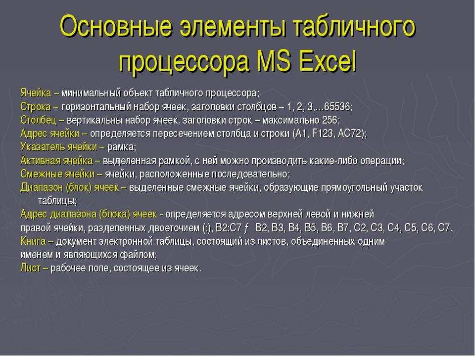 Основные элементы табличного процессора MS Excel Ячейка – минимальный объект...