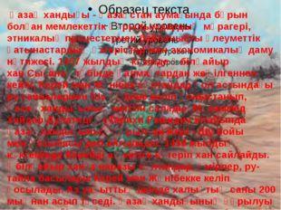 Қазақ хандығы-Қазақстанаумағында бұрын болған мемлекеттік құрылымдардың м