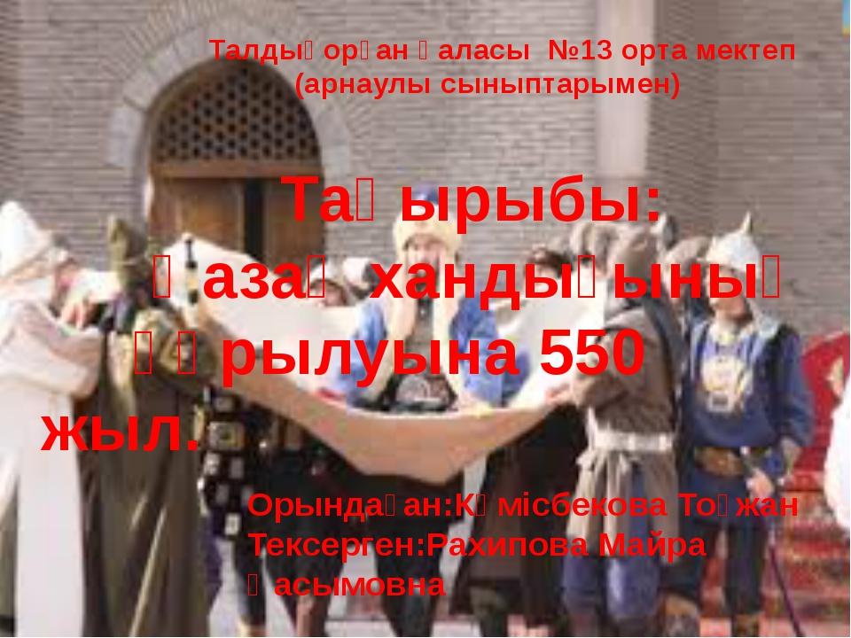 Тақырыбы: Қазақ хандығының құрылуына 550 жыл. Орындаған:Күмісбекова Тоғжан Т...