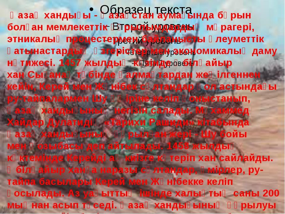 Қазақ хандығы-Қазақстанаумағында бұрын болған мемлекеттік құрылымдардың м...