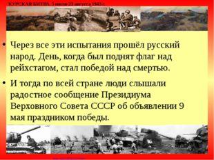 Через все эти испытания прошёл русский народ. День, когда был поднят флаг над