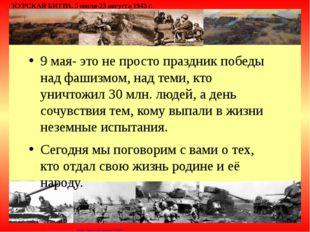 9 мая- это не просто праздник победы над фашизмом, над теми, кто уничтожил 30