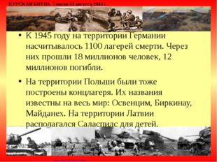 К 1945 году на территории Германии насчитывалось 1100 лагерей смерти. Через