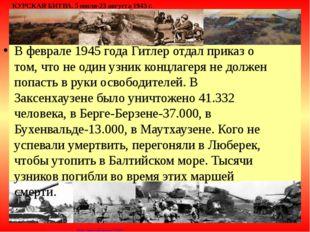 В феврале 1945 года Гитлер отдал приказ о том, что не один узник концлагеря н
