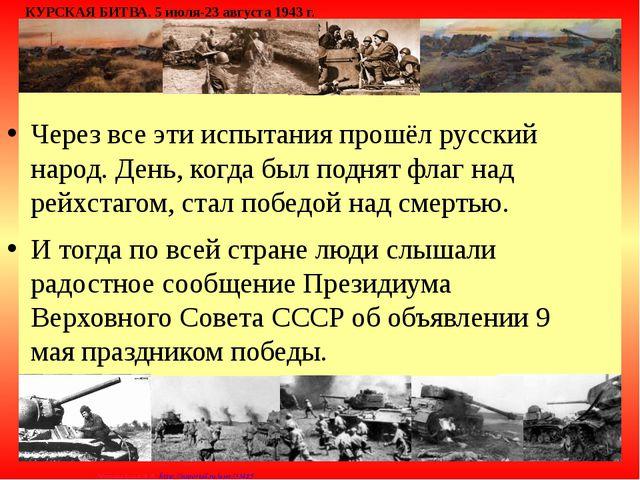 Через все эти испытания прошёл русский народ. День, когда был поднят флаг над...