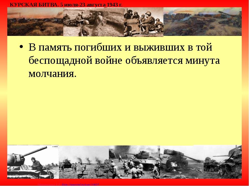 В память погибших и выживших в той беспощадной войне объявляется минута молча...