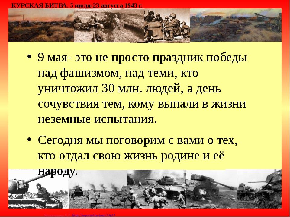 9 мая- это не просто праздник победы над фашизмом, над теми, кто уничтожил 30...