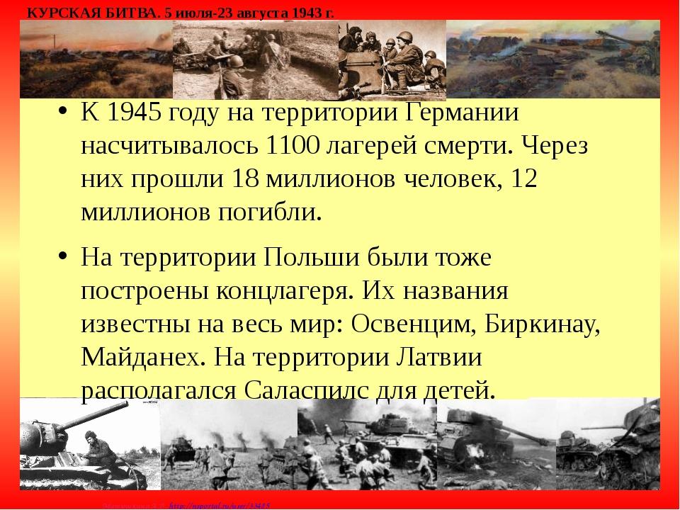 К 1945 году на территории Германии насчитывалось 1100 лагерей смерти. Через...