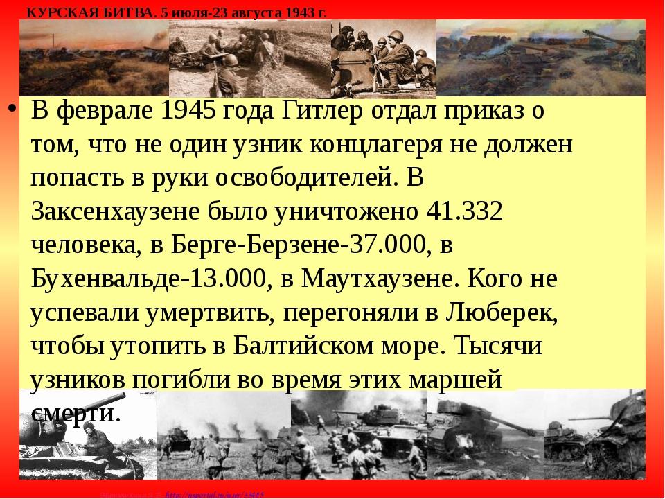В феврале 1945 года Гитлер отдал приказ о том, что не один узник концлагеря н...
