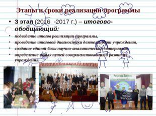 Этапы и сроки реализации программы 3 этап (2016 -2017 г.) – итогово-обобщающи