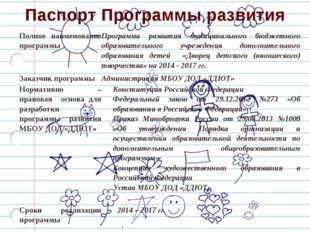 Паспорт Программы развития Полное наименование программыПрограмма развития м