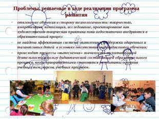 Проблемы, решаемые в ходе реализации программа развития отклонение обучения в