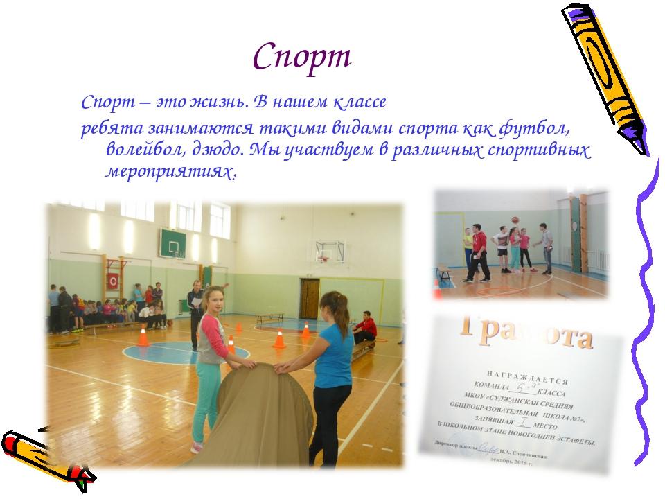Спорт Спорт – это жизнь. В нашем классе ребята занимаются такими видами спорт...