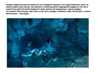 Пещера Ординская расположена на юго-западной окраине села Орда Пермского края