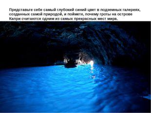 Представьте себе самый глубокий синий цвет в подземных галереях, созданных са