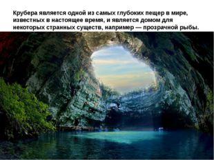 Крубера является одной из самых глубоких пещер в мире, известных в настоящее