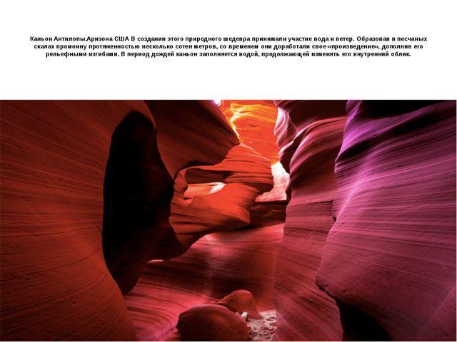 Каньон Антилопы.Аризона США В создании этого природного шедевра принимали уч...