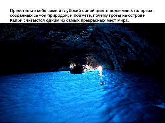 Представьте себе самый глубокий синий цвет в подземных галереях, созданных са...
