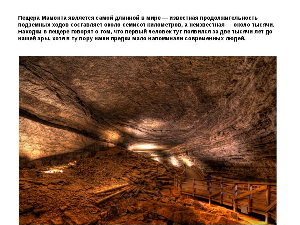 Пещера Мамонта является самой длинной в мире — известная продолжительность по...