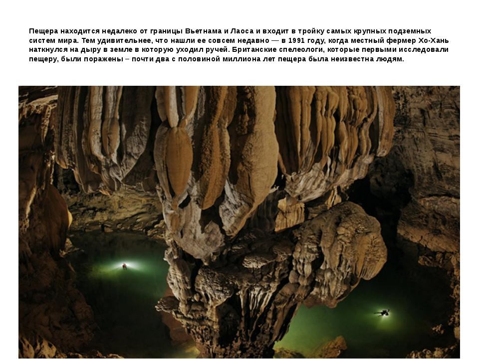 Пещера находится недалеко от границы Вьетнама и Лаоса и входит в тройку самых...