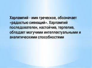Харлампий - имя греческое, обозначает «радостью сияющий». Харлампий последов