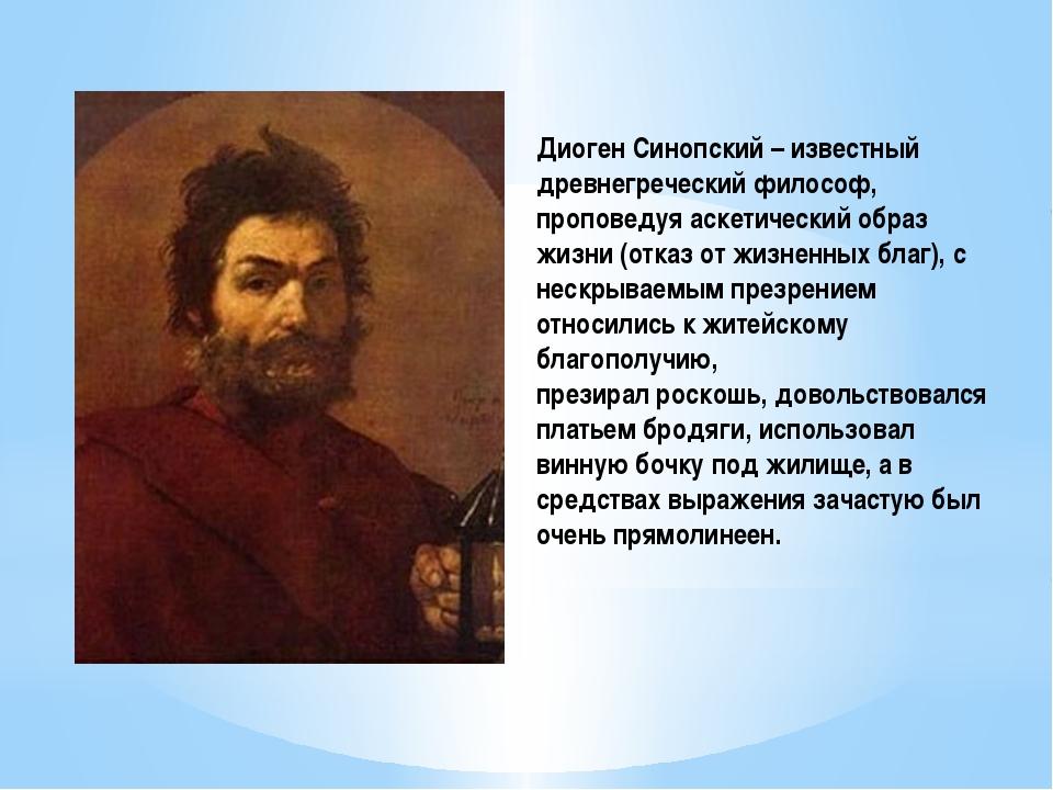 Диоген Синопский – известный древнегреческий философ, проповедуя аскетический...
