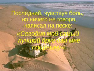 Последний, чувствуя боль, но ничего не говоря, написал на песке: «Сегодня мо