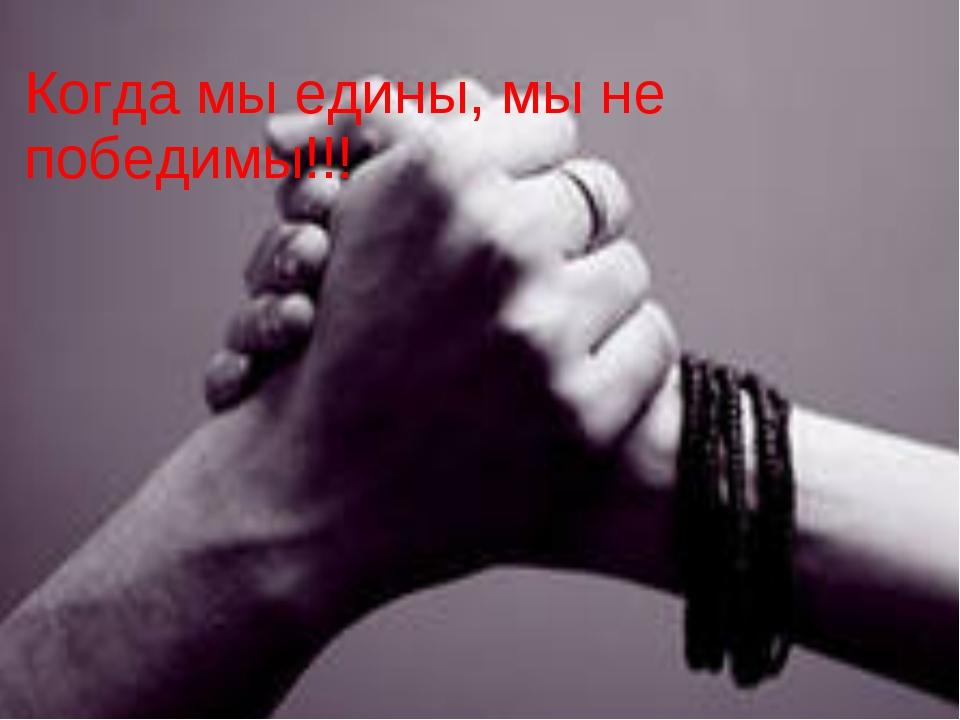 Когда мы едины, мы не победимы!!!