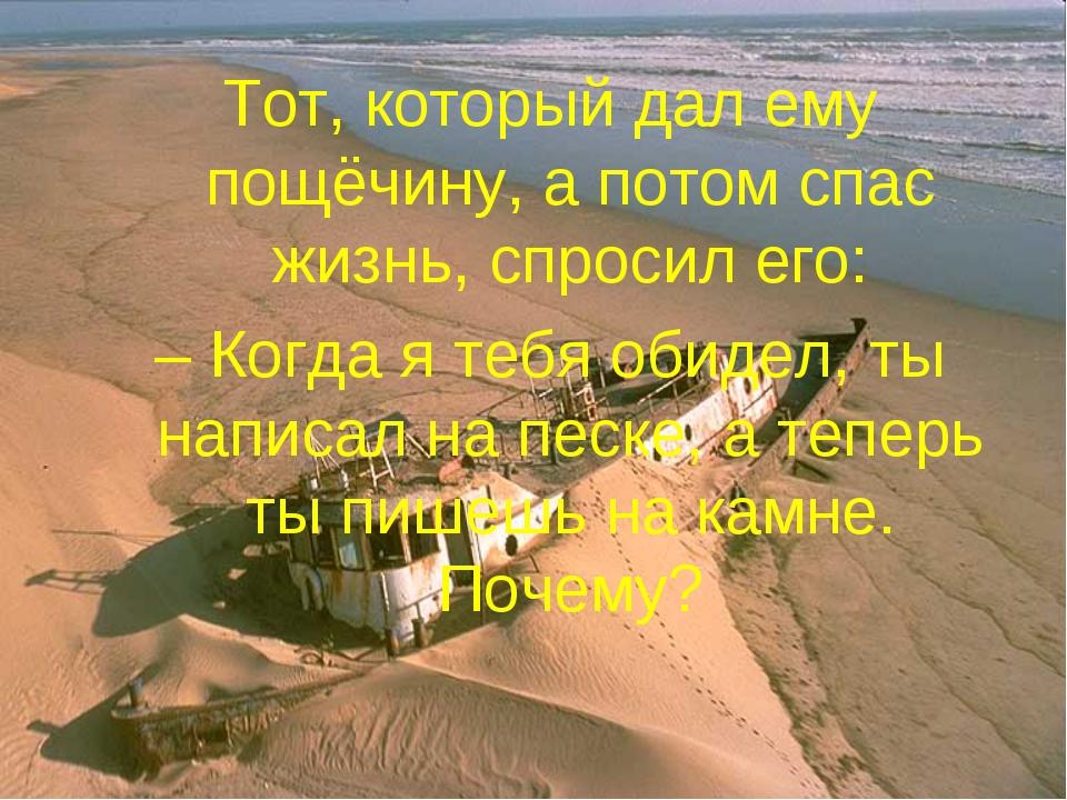 Тот, который дал ему пощёчину, а потом спас жизнь, спросил eго: – Когда я теб...