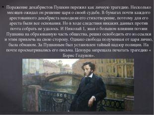 Поражение декабристов Пушкин пережил как личную трагедию. Несколько месяцев о