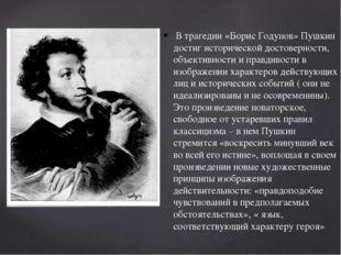 В трагедии «Борис Годунов» Пушкин достиг исторической достоверности, объекти