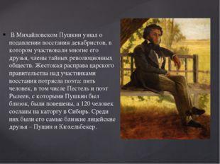 В Михайловском Пушкин узнал о подавлении восстания декабристов, в котором уч