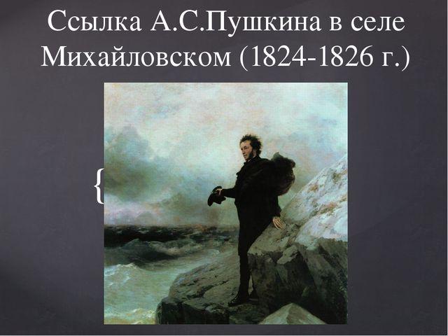 Ссылка А.С.Пушкина в селе Михайловском (1824-1826 г.) {